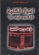اغتیال الکلمة فی قاموس الامام علی علیه السلام