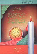 مقتل سید الاوصیاء و سید الشهداء علیهماالسلام