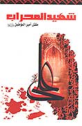 شهید محراب: مقتل امیرالمؤمنین علیه السلام