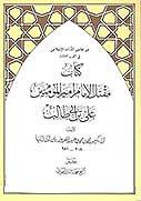 مقتل الامام أمیرالمؤمنین علی بن ابی طالب (ع)